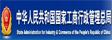 中华人民共和国国家工商行政管理总局