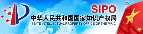中华人民共和国国家知识产权局